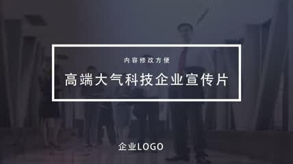 高端科技企业字幕宣传片AE模板