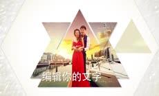 温馨浪漫分屏三角婚礼相册AE模板