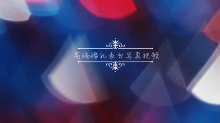 PRcs5清新彩色婚礼模板