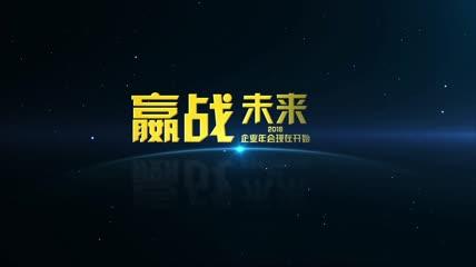 2018粒子特效年会开场配音版