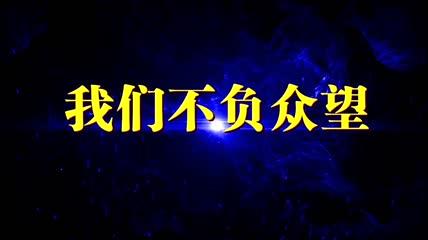 2018震撼蓝色火焰年会视频成品