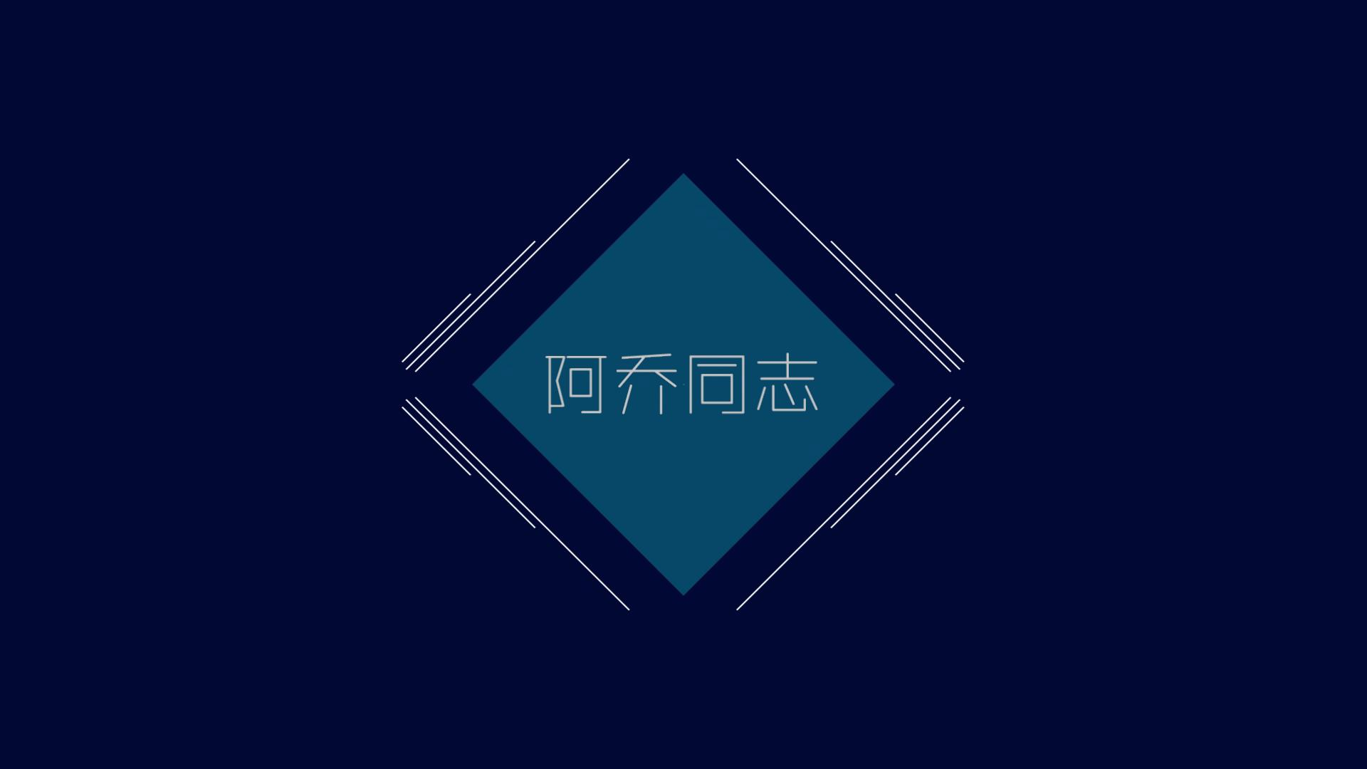 JOE\-25 卡通动画LOGO文字展示