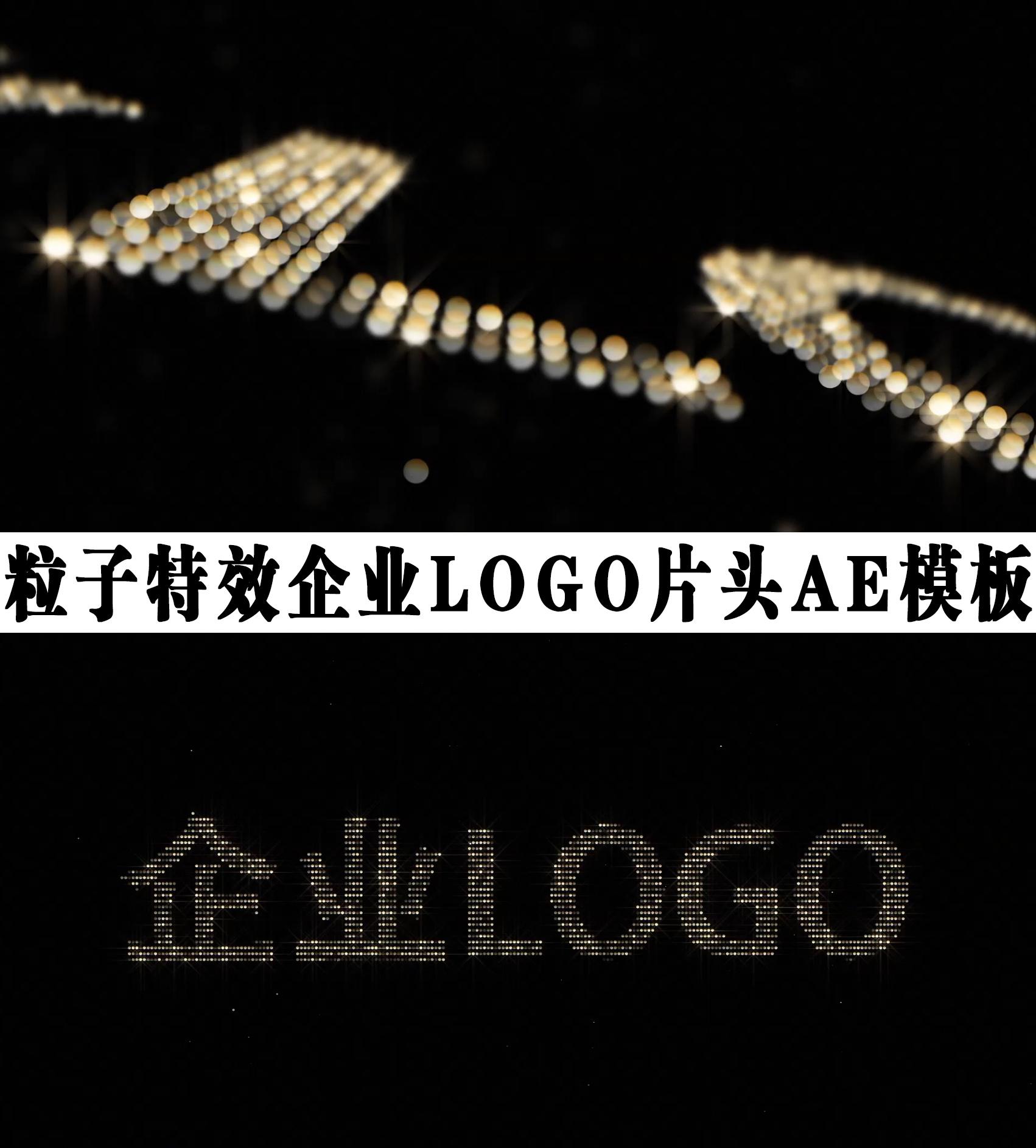 大气粒子企业logo片头AE模板