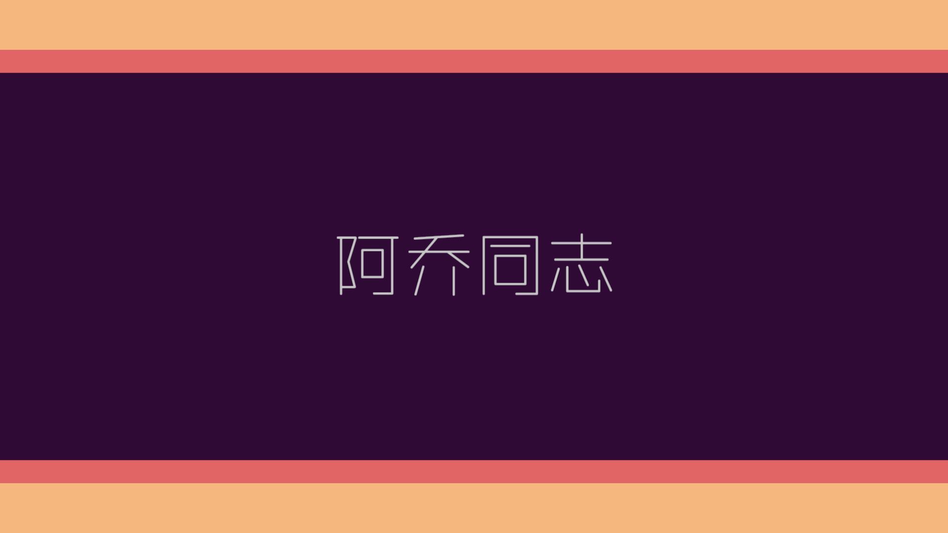 JOE\-52 高端大气片头LOGO文字展示