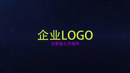企业logo片头AE模板