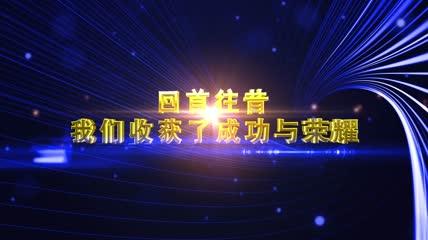 2018震撼大气年会开场视频