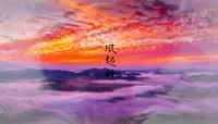 中国风水墨山川延时
