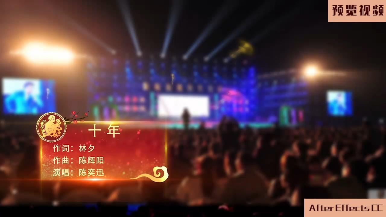 中国风新年晚会字幕条AE模板