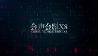 JOE\-76 震撼大气企业年会宣传片