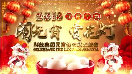 2018狗年元宵佳节AE模板003 folder