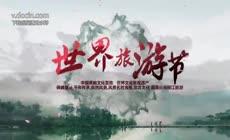 唯美大气中国风水墨旅游宣传片AE模板