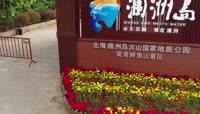 广西北海涠洲岛高清实拍视频