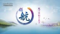 中国风企业文化水墨片花视频片头ae模板