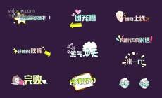 最新综艺节目卡通字幕展示视频AE模板