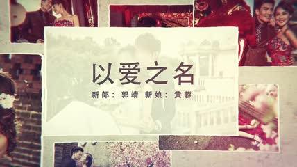 浪漫爱情MV相册AE模板