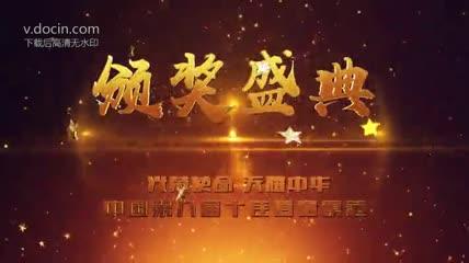 中国十佳道德模范颁奖盛典开场视频片头ae模板