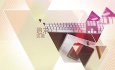 时尚企业图文宣传AE模板\(CC2017\)