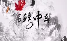 中国风水墨国学书画山水AE模板\(CC2017\)