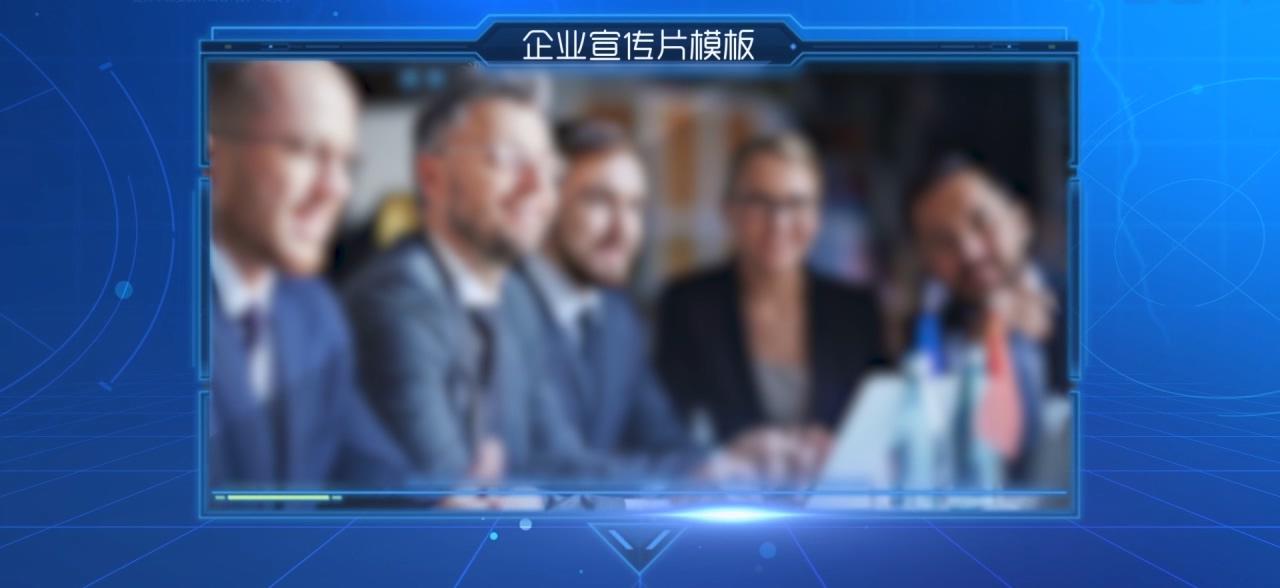 原创蓝色科技风企业简介发展历程AE模板
