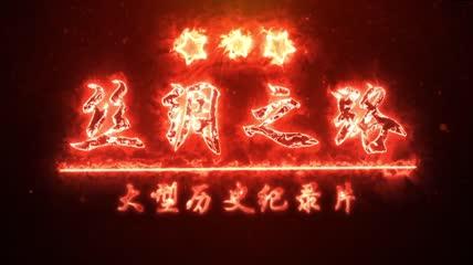 原创震撼火焰丝绸之路片头AE模板\(CC2017\)