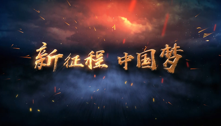 中国梦霸气震撼金色文字特效AE视频