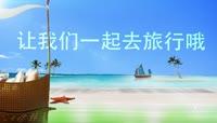春季海滩旅行旅游宣传片片头AE模板\(CC2017\)
