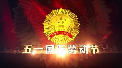 庆祝五一劳动节视频素材