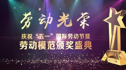 震撼光效五一劳动节颁奖晚会AE模板\(CC2017\)