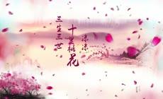 水墨晕染诗词中国风桃花舞台背景视频
