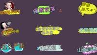 搞笑卡通可爱风格综艺节目综艺字幕AE模板\(CC2017\)