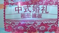 精致剪纸中国风婚礼相册AE模板\(CC2017\)
