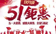 五一劳动节商场促销AE模板\(CC2017\)