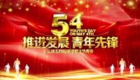 五四青年节活动动态背景视频素材