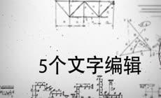 物理科学公式流行电影开场AE模板\(CC2017\)