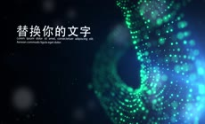 光影粒子logo展示文件夹