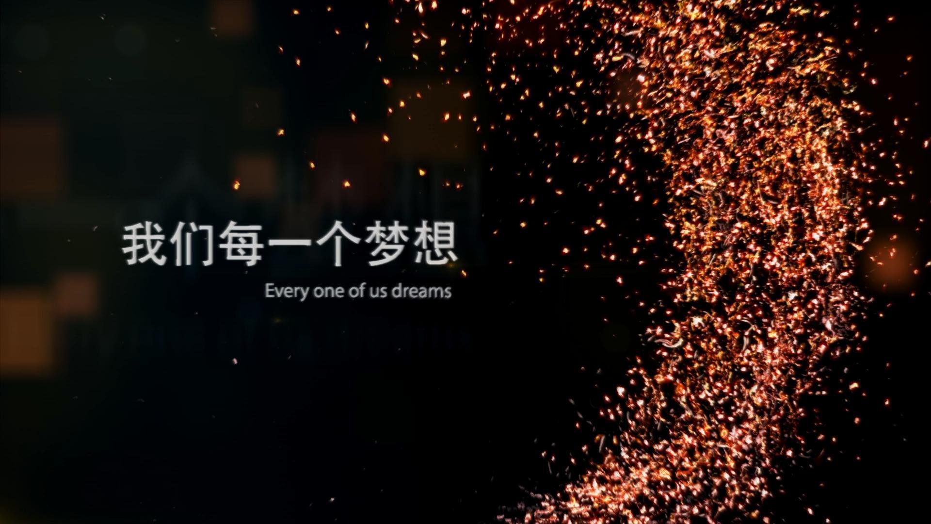 唯美光效粒子企业宣传年会开场背景素材