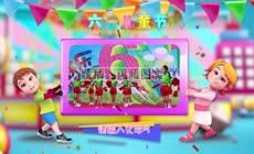 六一儿童节儿童文艺汇演PR模板\(CC2017\)