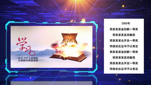 edius企业科技展示模板