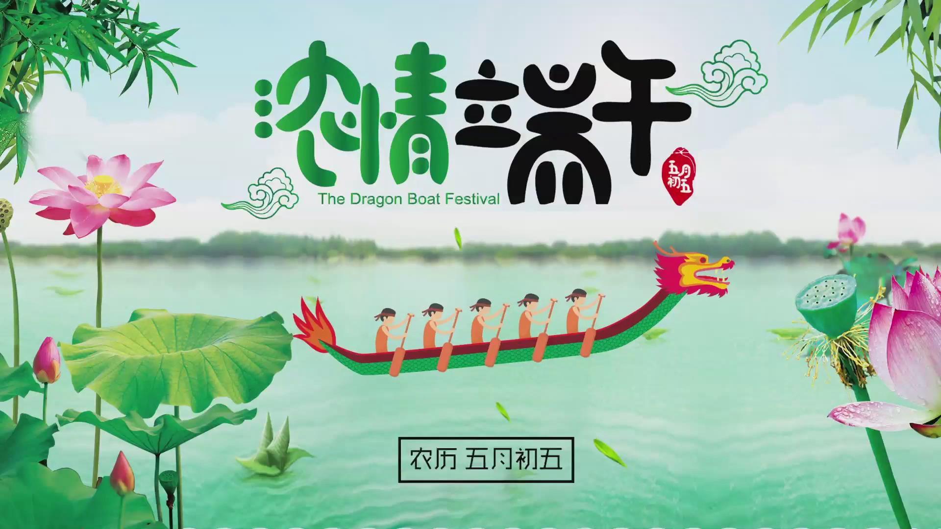 中国风端午节片头背景视频