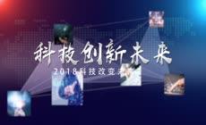 互联网企业科技商务宣传片头AE模板