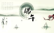 水墨中国风端午片头AE模板