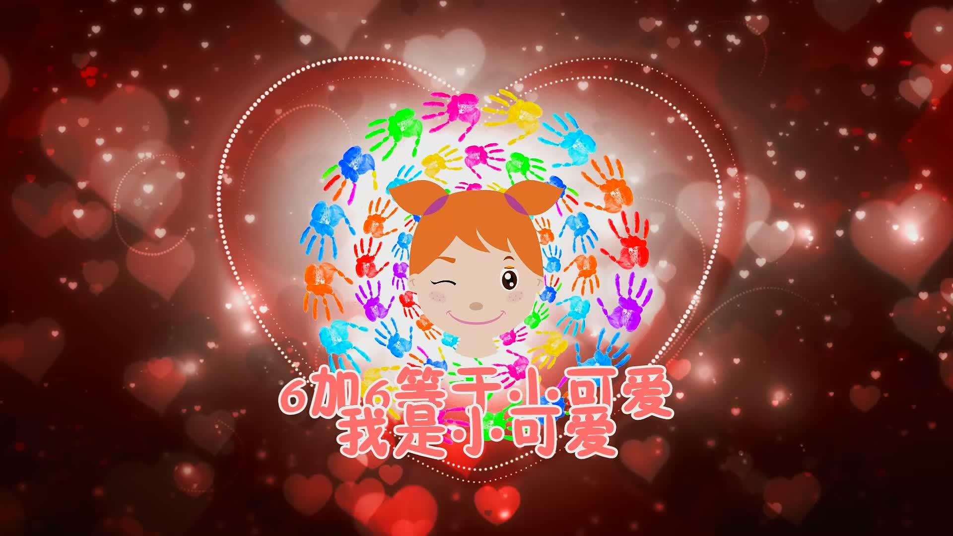 配乐成品 可爱颂 儿童歌曲 韩语神曲