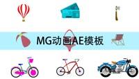 多种道具MG动画AE模板\(CC2017\)