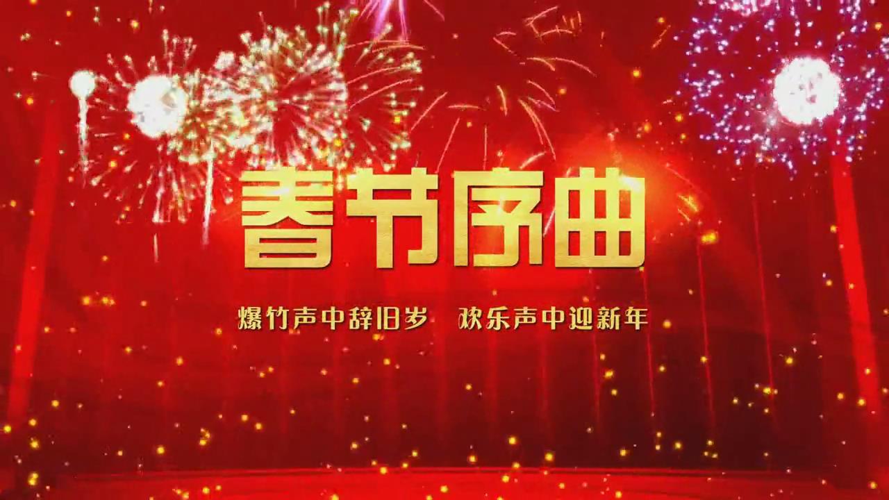 新年春节序曲片头背景视频