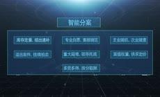 蓝色科技商务数据总分结构文字AE模板