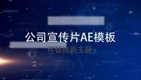 时尚大气企业宣传片科技成果展示AE模板\(CC2017\)