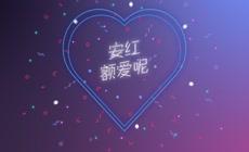烂漫情人节爱情表白AE模板\(CC2017\)