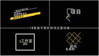 18款扁平化MG动画文字标题展示AE模板